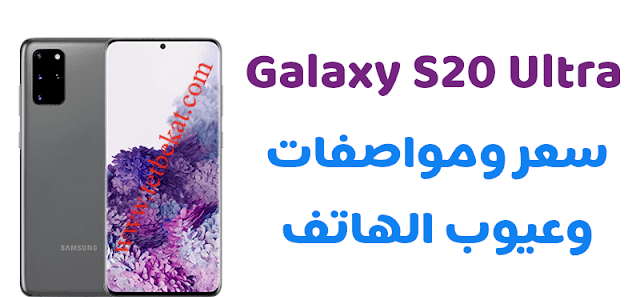 samsung s20 ultra price, samsung s20 ultra specs, سعر galaxy s20 ultra, عيوب samsung s20 ultra, مواصفات سامسونج s20 الترا