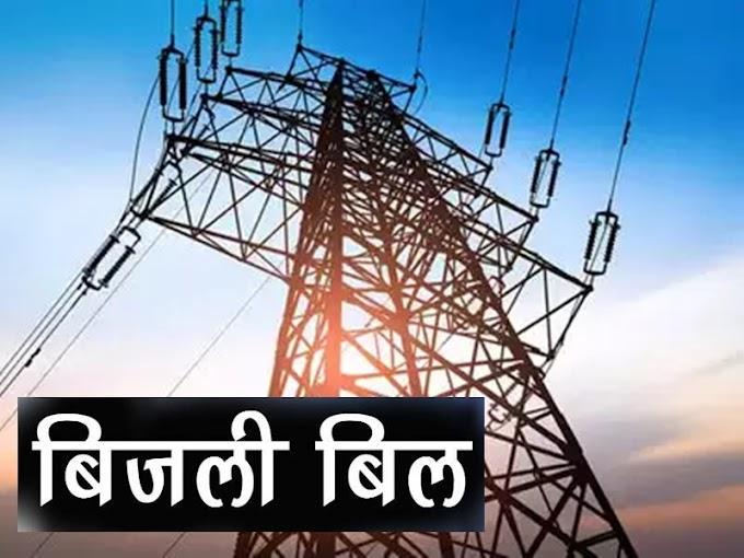 100 रु. बिजली बिल भरने वाले उपभोक्ताओं को अब भरना होंगे सिर्फ 50 रु., जिनका 400 आता है; उन्हें 100 ही देना पड़ेंगे