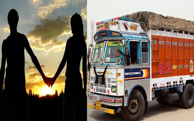 ट्रक ड्राइवर के प्रेम में पड़कर भूल गई महिला 20 वर्ष पहले हुई शादी को और 3 बच्चों को