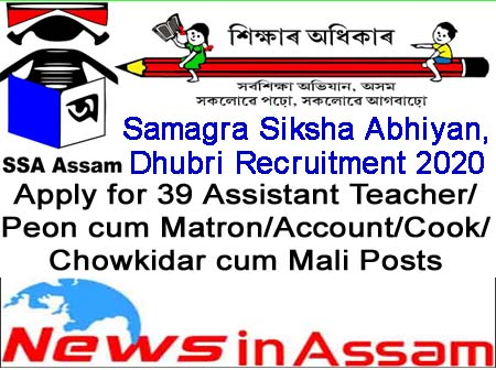 SSA Dhubri Recruitment 2020