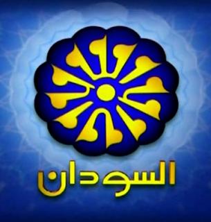 مشاهدة قناة السودان بث مباشر