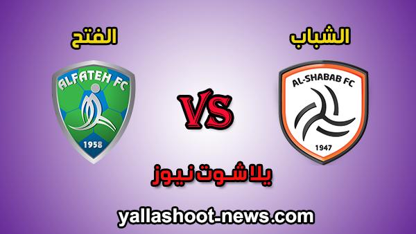 مشاهدة مباراة الشباب والفتح بث مباشر اليوم 1-2-2020 يلا شوت الدوري السعودي