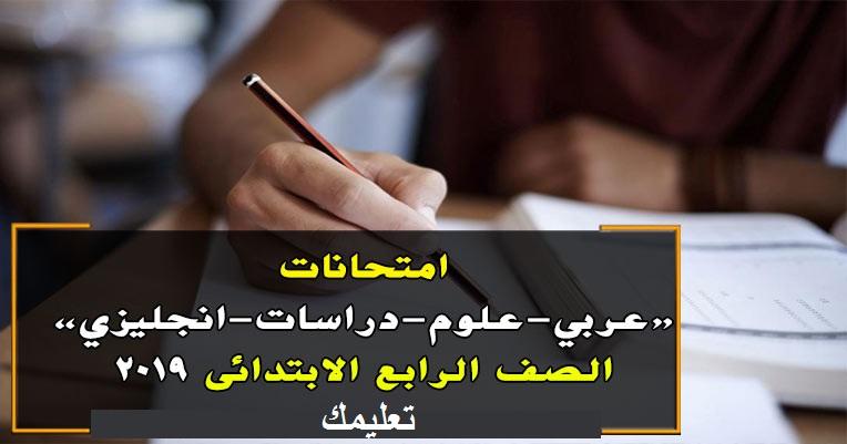 نماذج اختبارات وإمتحانات الصف الرابع الابتدائي الترم الثاني 2019