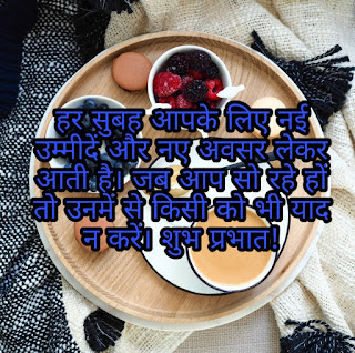 Good morning wishes quotes in Hindi download