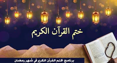 يحرص المسلمين والمؤمنين في كافة أرجاء الارض الحفاظ على ختم القران الكريم