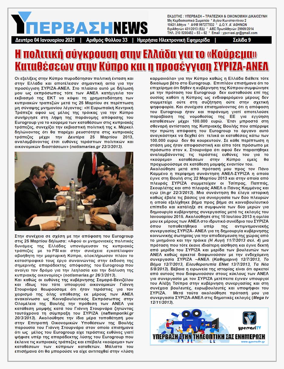 Η απόφαση του Δικαστηρίου της ΕΕ (ΔΕΕ) για το κλείσιμο των τραπεζών στην Κύπρο και «το κούρεμα» των κυπριακών καταθέσεων με την οποία το Eurogroup «βγήκε λάδι»