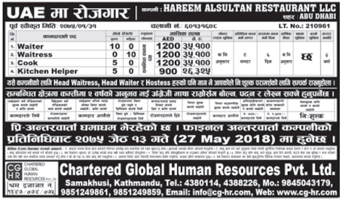 Jobs in UAE for Nepali, Salary Rs 35,100