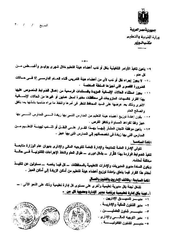 قرار 202 لسنة 2013 المادة الخامسة  قرار 202 لسنة 2013 المادة الخامسة