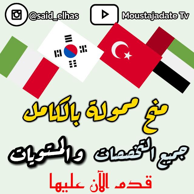 منحة ابوظبي والملك عبد العزيز وكوريا الجنوبية ومنحة المدينة المنورة ومنحة تركيا وايطاليا كلها هنا بالتفصيل   Apply Now