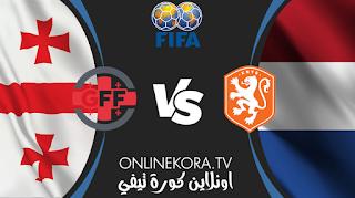 مشاهدة مباراة هولندا وجورجيا القادمة بث مباشر اليوم 06-06-2021 في مباريات ودية