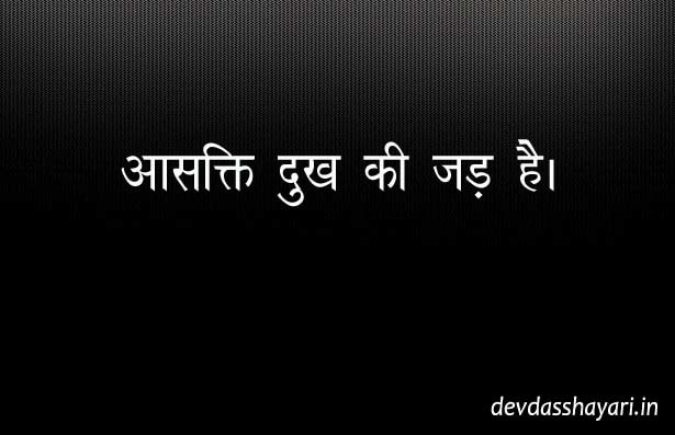 Best Hindi Motivational Quotes with photo
