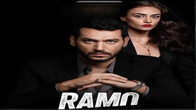 مسلسل رامو Ramo