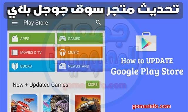تحميل تحديث متجر سوق جوجل بلاي 2020 | Update google play