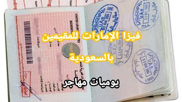 كيفية طلب فيزا الإمارات الإلكترونية من داخل السعودية