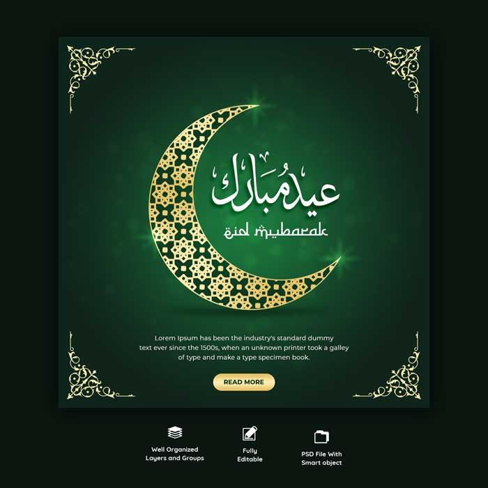 Eid Ul Fitr Eid Mubarak Social Media PSD Banner