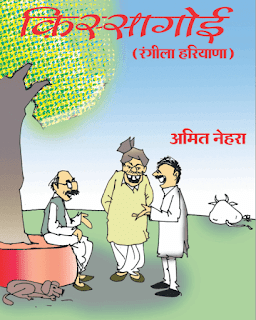 Kissa-Goi-Rangeela-Haryana-By-Amit-Nehra-PDF-Book-In-Hindi