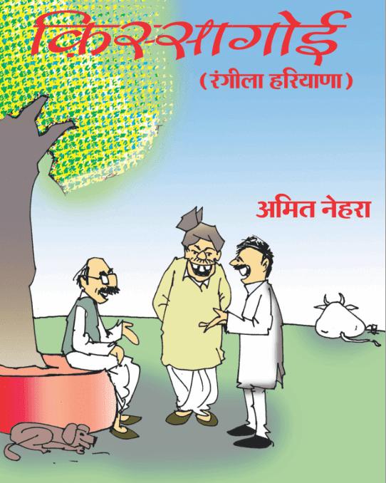 किस्सागोई रंगीला हरयाणा : अमित नेहरा द्वरा मुफ्त पीडीऍफ़ पुस्तक हिंदी में | Kissa Goi Rangeela Haryana : By Amit Nehra PDF Book In Hindi