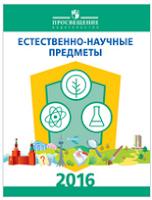 http://web.prosv.ru/assets/v2/img/subjects-2016/2016_estestv_nauki.pdf