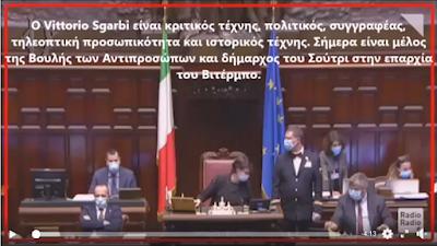 """Χαμός στην Ιταλική Βουλή: """"Το 96,3% των κρουσμάτων δεν πέθανε από κορωνοϊό"""" (ΒΙΝΤΕΟ)"""