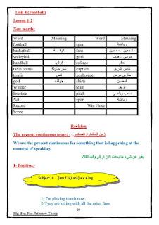 حصريا بوكليت الاستاذ علاء البسيوني في منهج جامب ابورد للصف الثالث الابتدائي الترم الأول