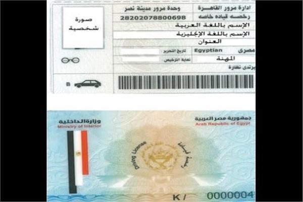 رسوم استخراج رخصة القيادة الخاصة 2020.. الشروط والأوراق المطلوبة