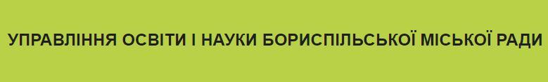 Управління освіти і науки Бориспільської міської ради