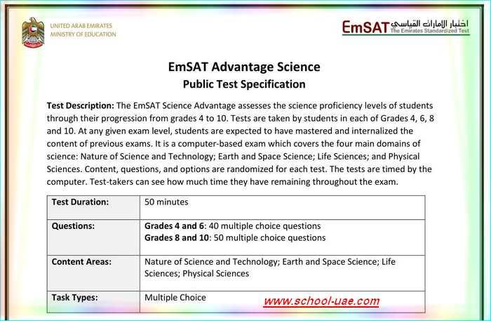 مواصفات اختبار الامارات القياسى emsat فى العلوم  الاختبار التتابعى للصفوف( 4 ، 6 ، 8 ، 10)