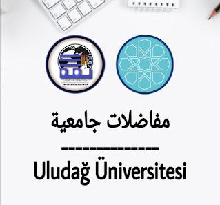 جامعة اولوداغ - Uludağ Üniversitesi   شبكة ثقة للخدمات التعليمية