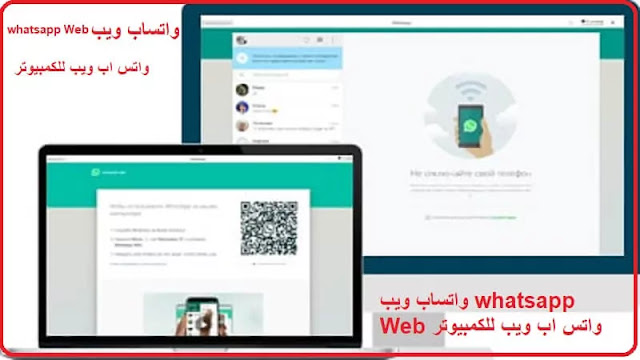 واتساب ويب whatsapp Web واتس اب ويب للكمبيوتر 2