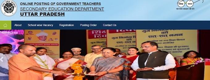 शिक्षकों को ऑनलाइन नियुक्ति पत्र देने को वेबसाइट लॉन्च, 28 से आवेदन