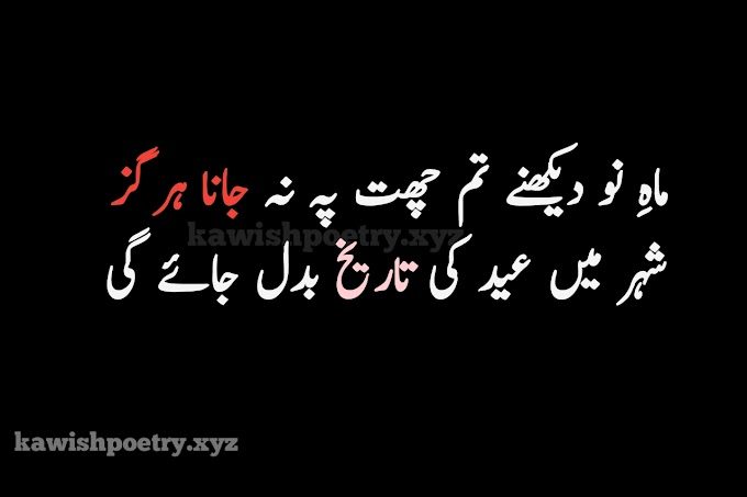 Sad Eid Poetry in Urdu 2 Line SMS, Eid Shayari and SMS