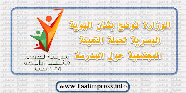 بلاغ وزارة التربية الوطنية بشأن الهوية البصرية لحملة التعبئة المجتمعية حول المدرسة