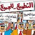 كاريكاتير - التطبيع العربي العربي ..