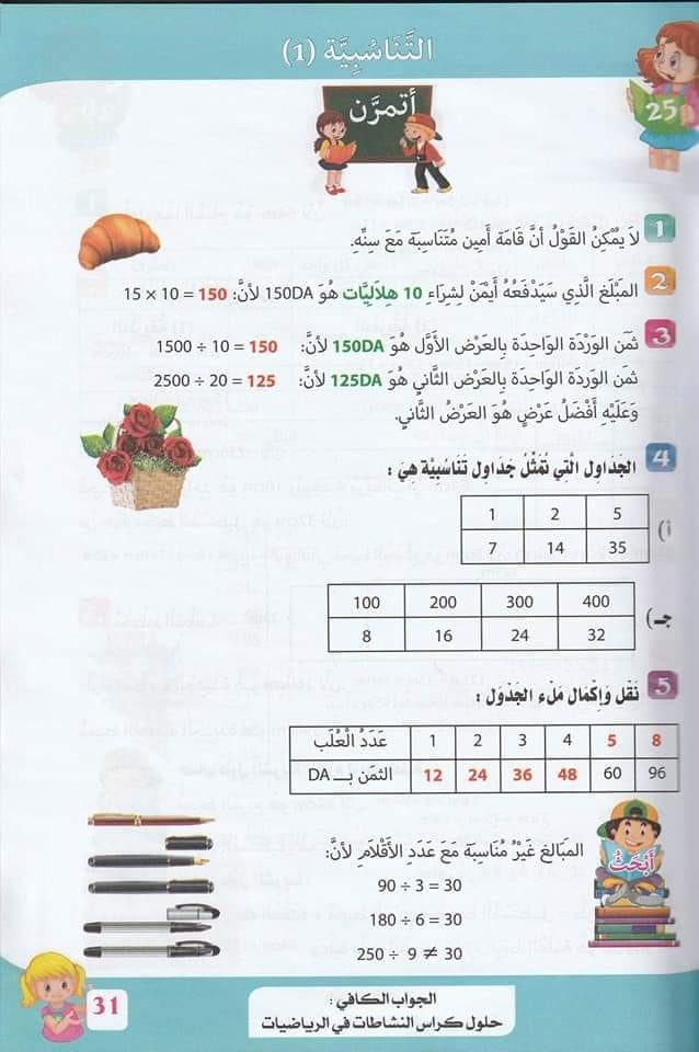 حلول تمارين كتاب أنشطة الرياضيات صفحة 32 للسنة الخامسة ابتدائي - الجيل الثاني