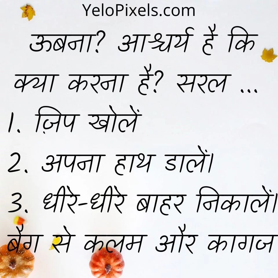 fresh-jokes-in-hindi-best