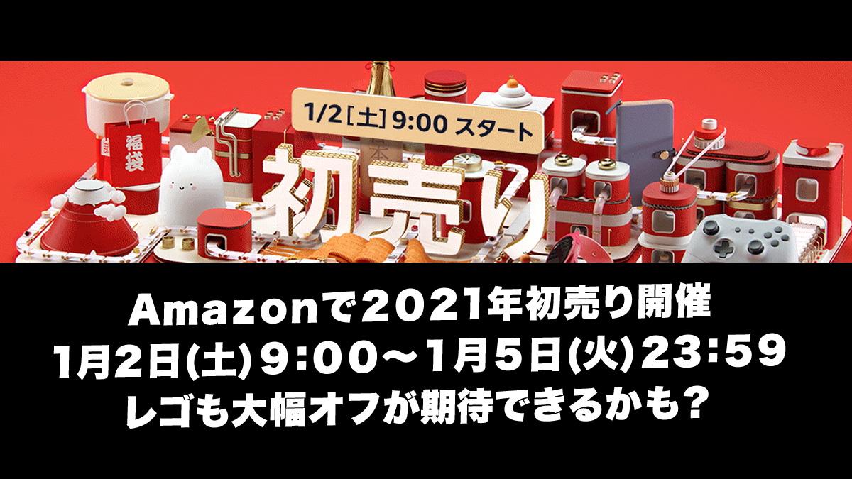2021年1月2日朝9時からAmazonで初売りセール開催:特価レゴも出るかも!1月5日23:59まで