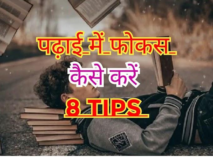 how to focus on study 8 tips पढ़ाई में फोकस कैसे बनाए