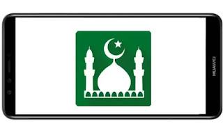 تنزيل برنامج مسلم برو2021 muslim pro premium apk بريميوم كامل مدفوع و مهكر بدون اعلانات بأخر اصدار برابط مباشر من ميديا فاير للاندرويد.