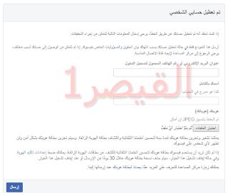 استرداد حساب فيس بوك معطل