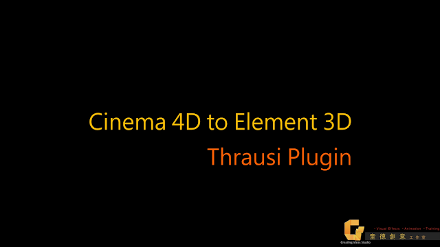【Cinema 4D to Element 3D的關鍵技巧二 - Thrausi Plugin】