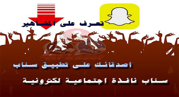 تحميل سناب شات بلس الذهبي snapchat plus 2020 للايفون والاندرويد ضد الحظر