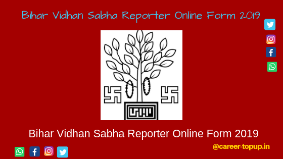 Bihar Vidhan Sabha Reporter Online Application Form 2019