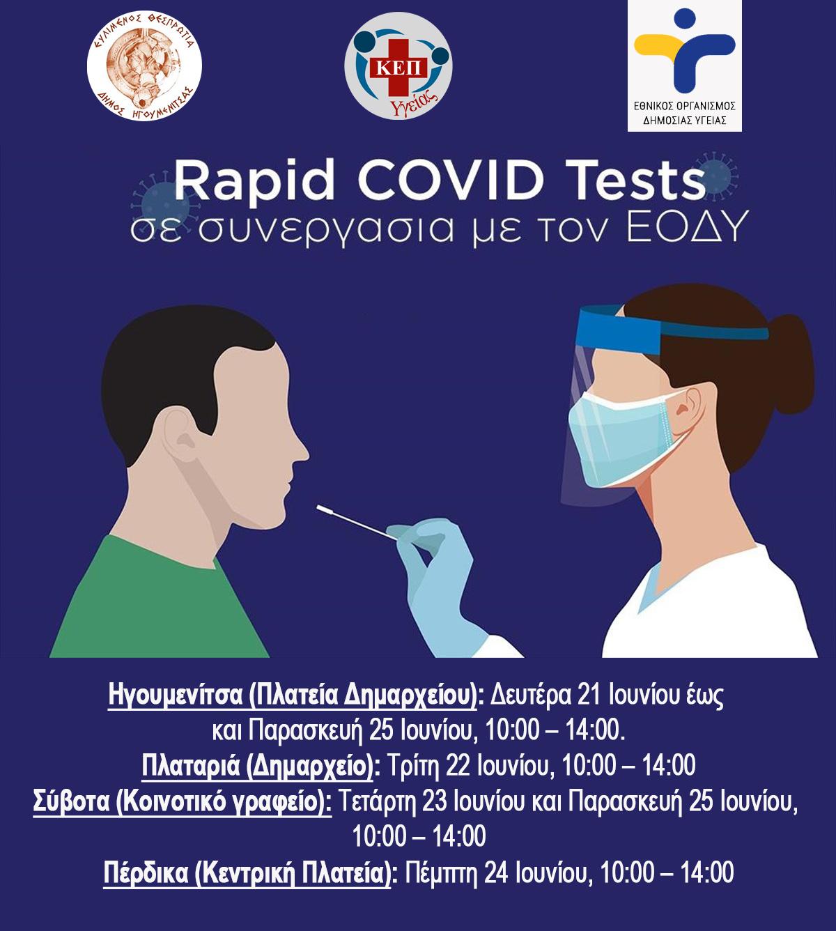 Δωρεάν rapid test σε Ηγουμενίτσα, Πλαταριά, Σύβοτα, Πέρδικα