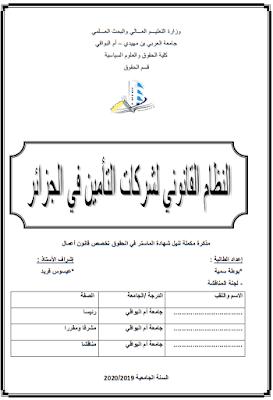 مذكرة ماستر: النظام القانوني لشركات التأمين في الجزائر PDF