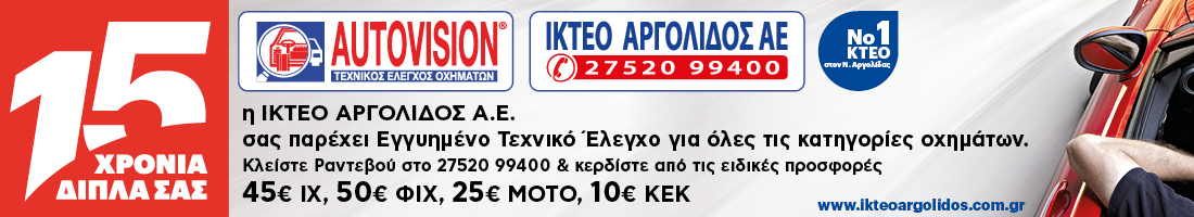 IKTEO ΑΡΓΟΛΙΔΟΣ