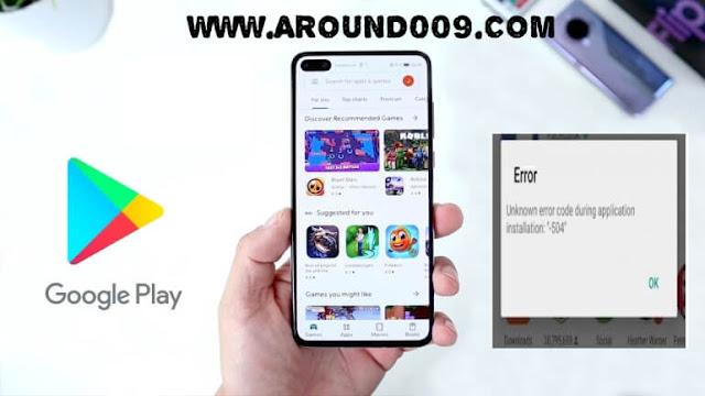 كيفية إصلاح أخطاء متجر Google Play على هواتف Huawei&  Honor | [ خطأ 403 ، 492 ، 927 ]