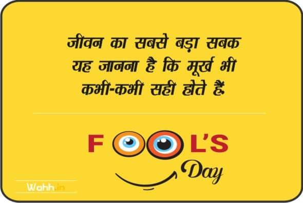 april phool hindi shayari