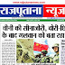 राजपूताना न्यूज़ ई पेपर 18 जून 2020 राजस्थान डिजिटल एडिशन