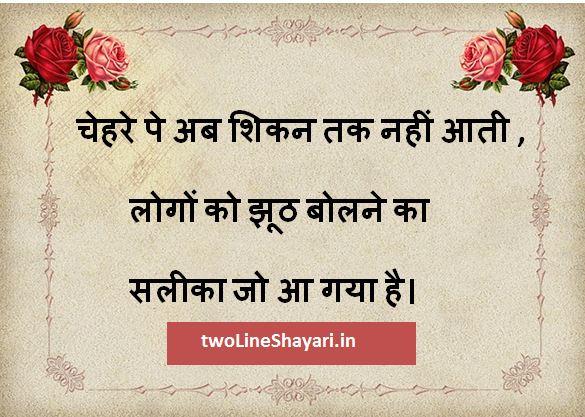 Latest Zindagi Shayari With Hd images