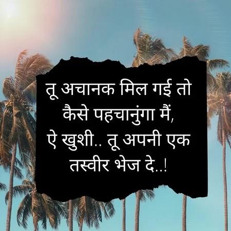 Hindi Love Ghazal Shayari